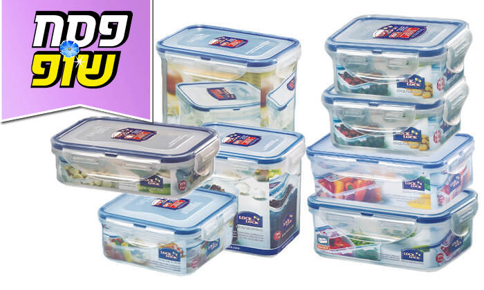 6 8 קופסאות אחסון לוק אנד לוק LOCK & LOCK