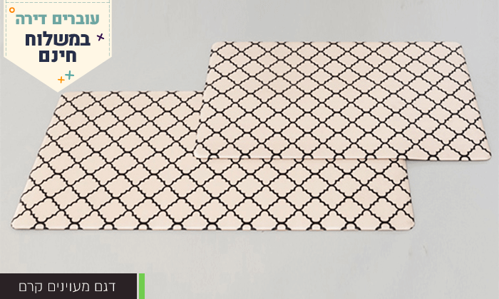 9 זוג שטיחוני PVC בדגמים לבחירה - משלוח חינם