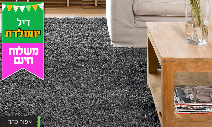 6 שטיח שאגי לסלון - משלוח חינם