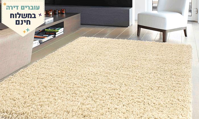 7 שטיח שאגי לסלון - משלוח חינם