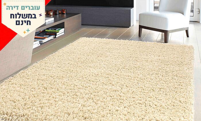 2 שטיח שאגי לסלון - משלוח חינם