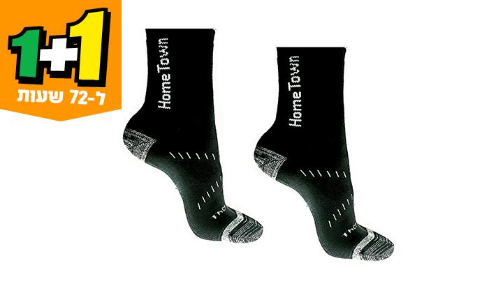 3 1+1 לזמן מוגבל: שני זוגות גרביים תרמיים HomeTown