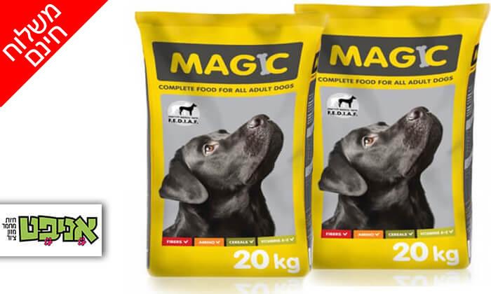 2 מזון יבש לכלב MAGIC - משלוח חינם!