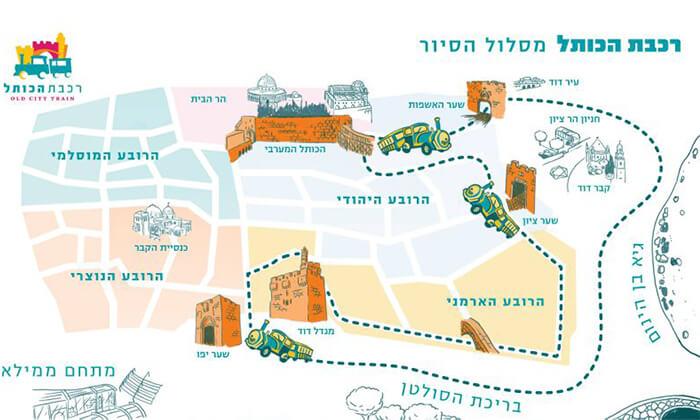 4 סיור ברכבת הכותל, ירושלים