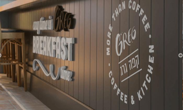 4 ארוחת בוקר זוגית בקפה גרג, הוד השרון
