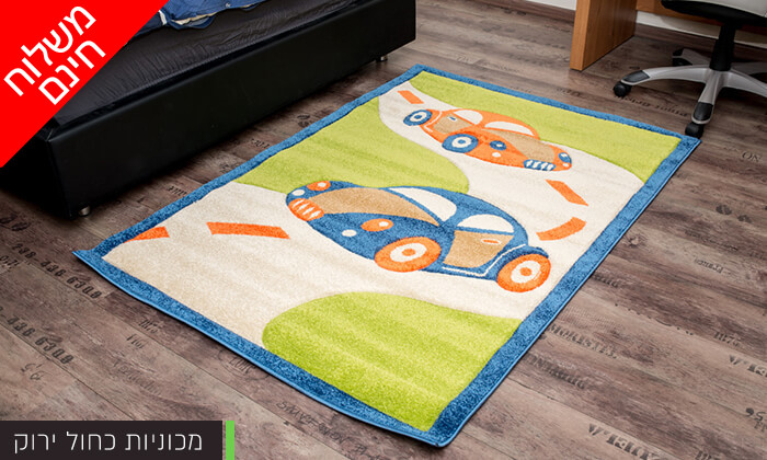 3 שטיחי ילדים - משלוח חינם!