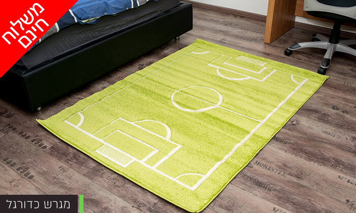 4 שטיחי ילדים - משלוח חינם!