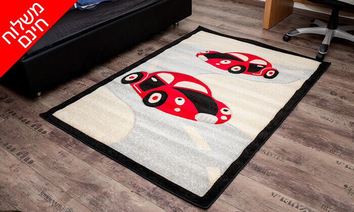 9 שטיחי ילדים - משלוח חינם!