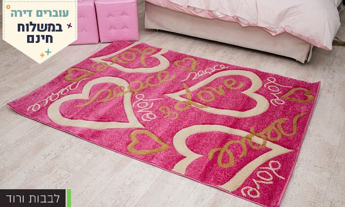 5 שטיחי ילדים - משלוח חינם