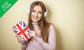 קורסי אונליין לשיפור האנגלית