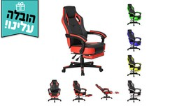 כסא גיימרים עם הדום נשלף