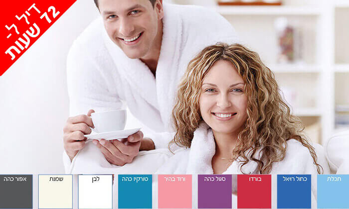 5 דיל לזמן מוגבל: חלוק רחצה 100% כותנה - בצבעים ומידות לבחירה