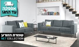ספה דו או תלת-מושבית פולו