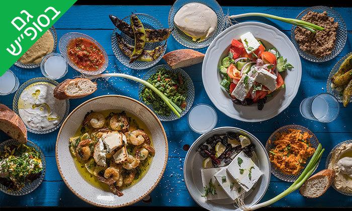 2 ארוחה זוגית במסעדת ג'קו מאכלי ים, רמת השרון