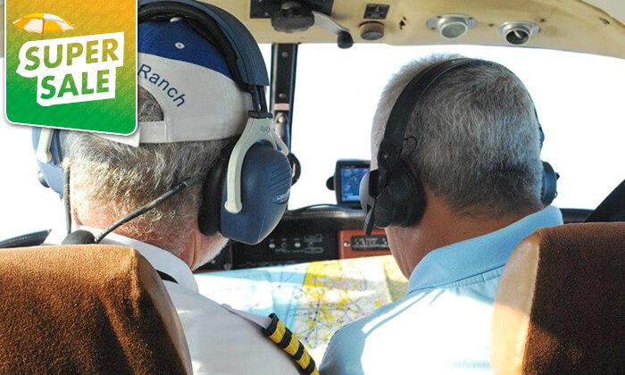 4 סימולטור טיסה או הטסת מטוס עצמית, מנחת הרצליה ובית המנחת חיפה