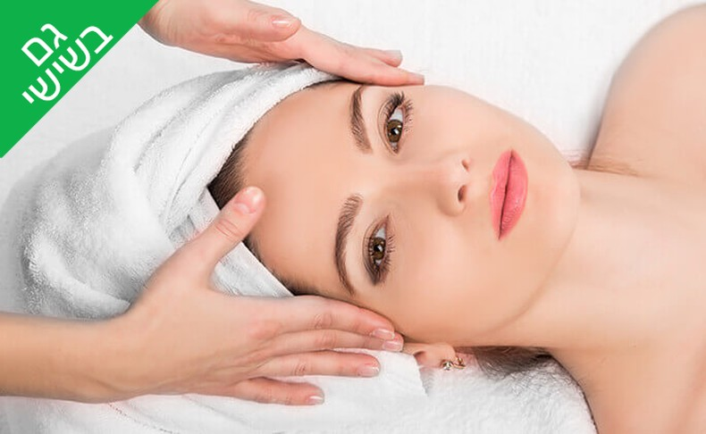 טיפולי פנים בקליניקת My Beauty