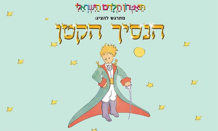 2 כרטיס להצגת הילדים הנסיך הקטן