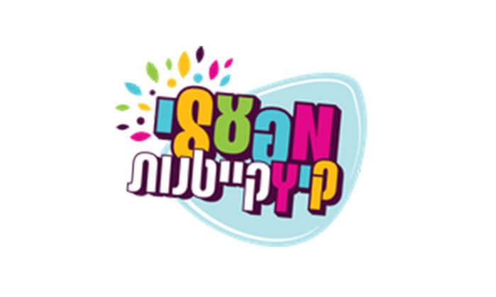 2 קייטנה לחופשת הפסח, מועדון מרגלית רמת גן