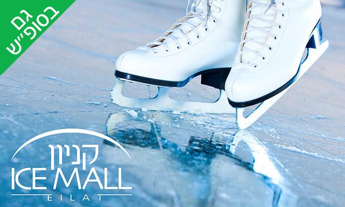 """3 החלקה על הקרח בקניון אייס מול אילת, כולל השכרת נעליים, גם בסופ""""ש"""