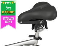 כיסא אופניים שהופך למנעול