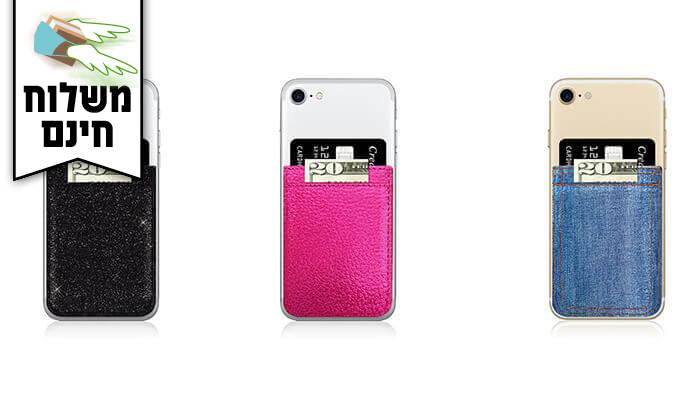 15 כיס כפול למכשיר נייד iDecoz - משלוח חינם!