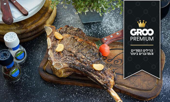 2 GROO PREMIUM  | ארוחת בשרים זוגית במסעדת מורגנפלד הכשרה, אכזיב