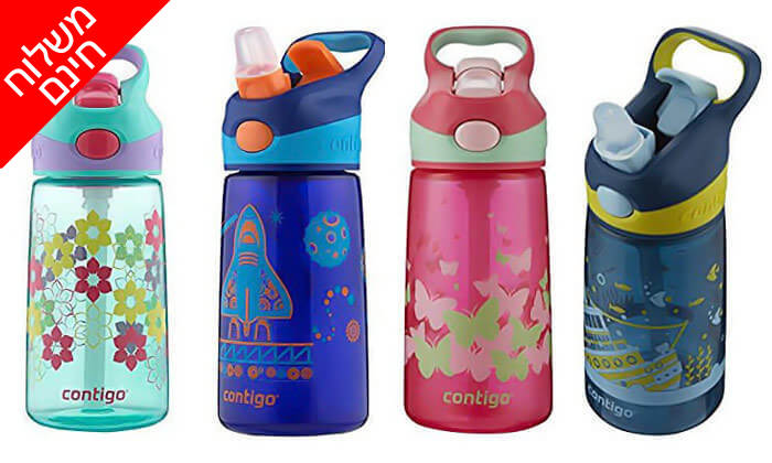 2 בקבוק שתיה קרה לילדים, מתוצרת CONTIGO - משלוח חינם
