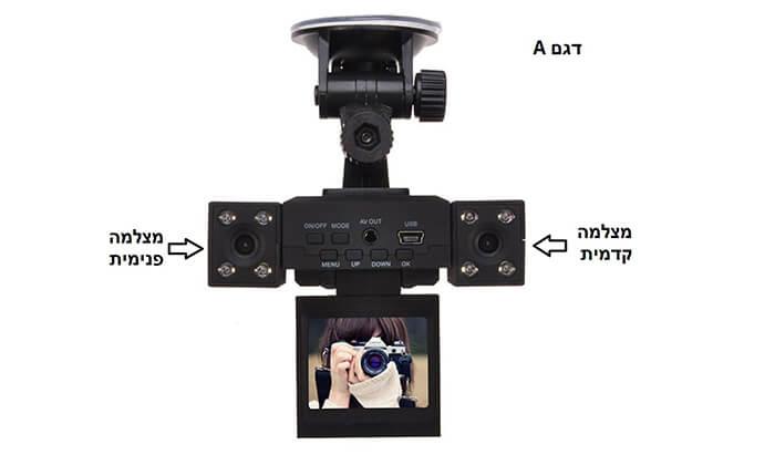 8 מצלמת רכב דו כיוונית