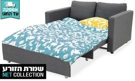 ספה נפתחת למיטה דגם סמבה