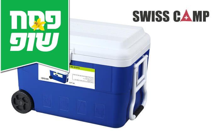 2 צידנית 60 ליטר סוויס קאמפ - SWISS CAMP