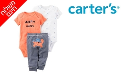 סט בגדים לתינוק Carter's