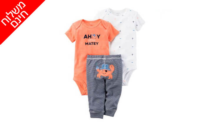 3 סט בגדים לתינוק Carter's