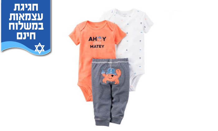 3 סט בגדים לתינוק Carter's - משלוח חינם