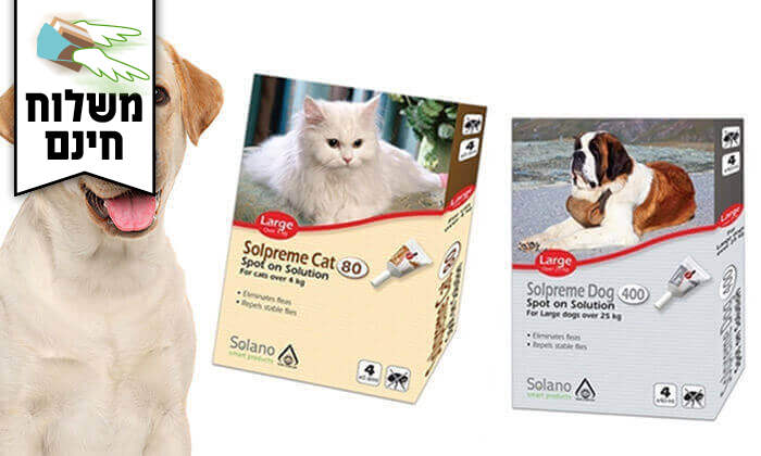 8 אמפולת Solpreme נגד פרעושים לחתול ולכלב - משלוח חינם!
