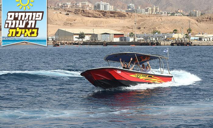 2 שייט בסירה מהירה - ישראל ים, אילת