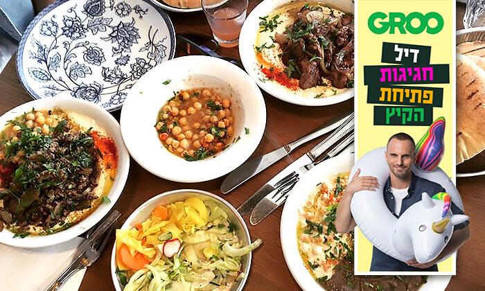 2 דיל חגיגת קיץ: מנת חומוס במסעדת אלבי, באר שבע