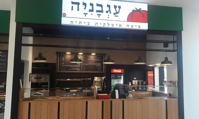 4 שובר הנחה למגש פיצה 1+1 בפיצה עגבניה, סניף חורב חיפה