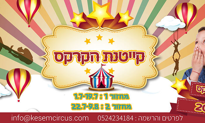 5 קייטנת קרקס Y בחופש הגדול, מתחם שאפיטו באצטדיון רמת גן