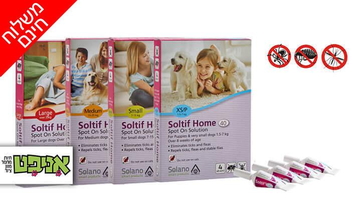 2 מארז 4 אמפולות Soltif Home לכלבים נגד פרעושים וקרציות - משלוח חינם
