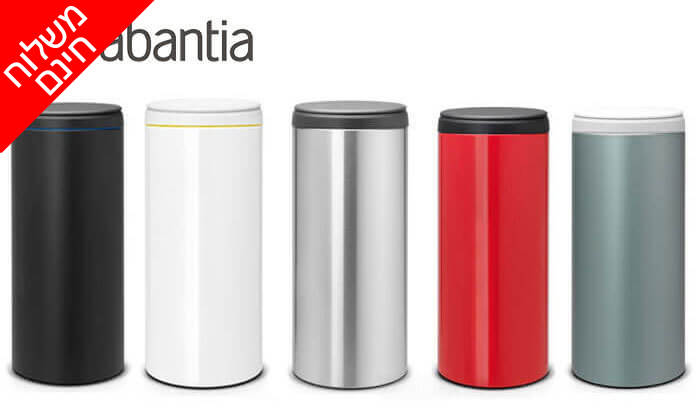 2 פח אשפה 30 ליטר Brabantia - משלוח חינם!