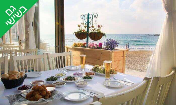8 ארוחה זוגית בבני הדייג, ראשון לציון