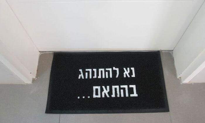 """3 שטיח כניסה לבית """"נא להתנהג בהתאם"""""""