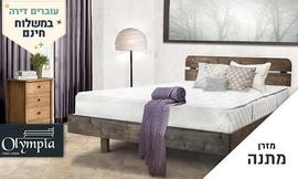 מיטה מעץ מלא ומזרן קפיצים