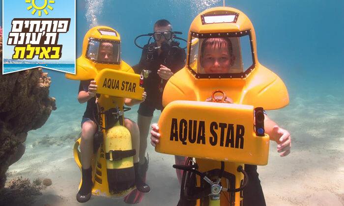 2 אקווה סטאר - חוויית צלילה באילת