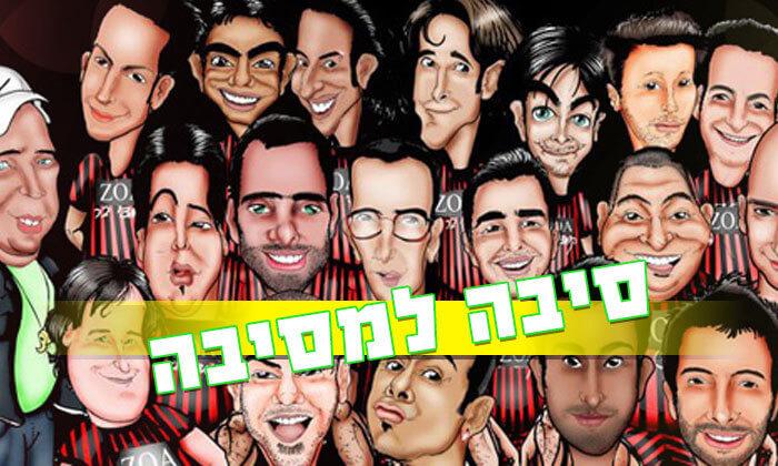 2 כרטיס למופע סיבה למסיבה - קומדי בר תל אביב