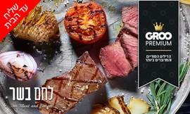 ארוחת בשרים משפחתית מלחם בשר
