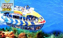 חוויית שייט בספינת הגלאקסיה