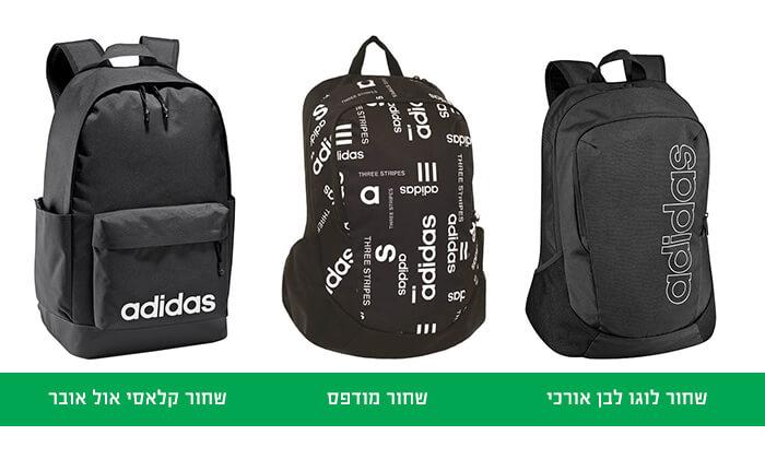 3 תיק אדידס Adidas