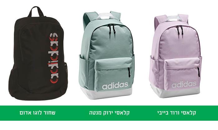 5 תיק אדידס Adidas