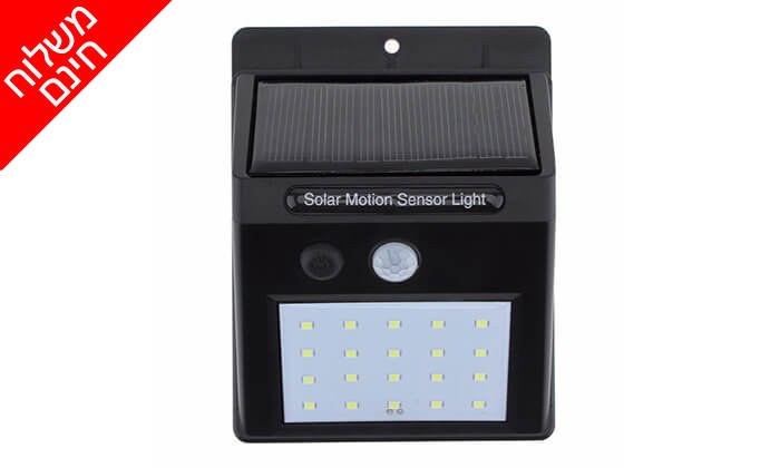 9 תאורת LED סולארית עם חיישן תנועה - משלוח חינם